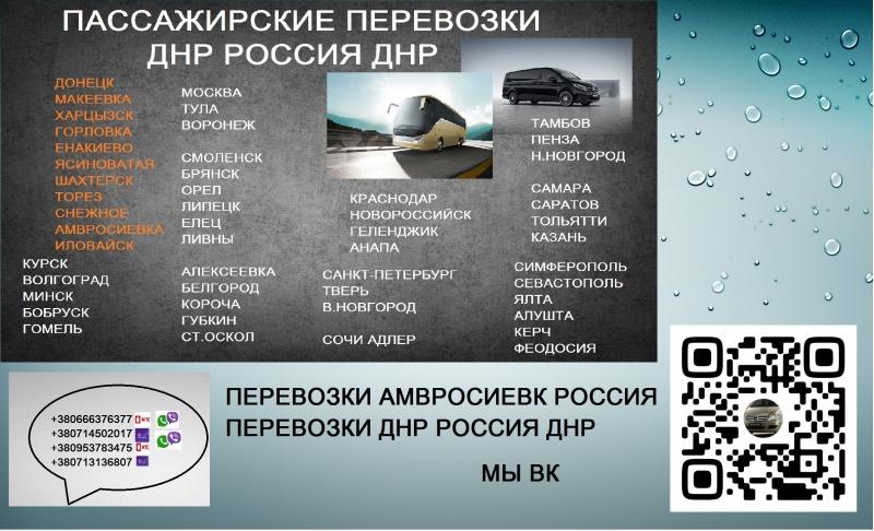 Автобус Амвросиевка Москва. Попутчики Амвросиевка Москва