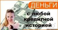 Банковский кредит без отказа Уже сегодня до 3 млн Одобрение с испорченной КИ