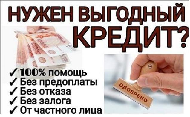 Помощь брокера в одобрении кредита. Без предоплат