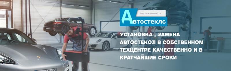Компания Автостекло 43