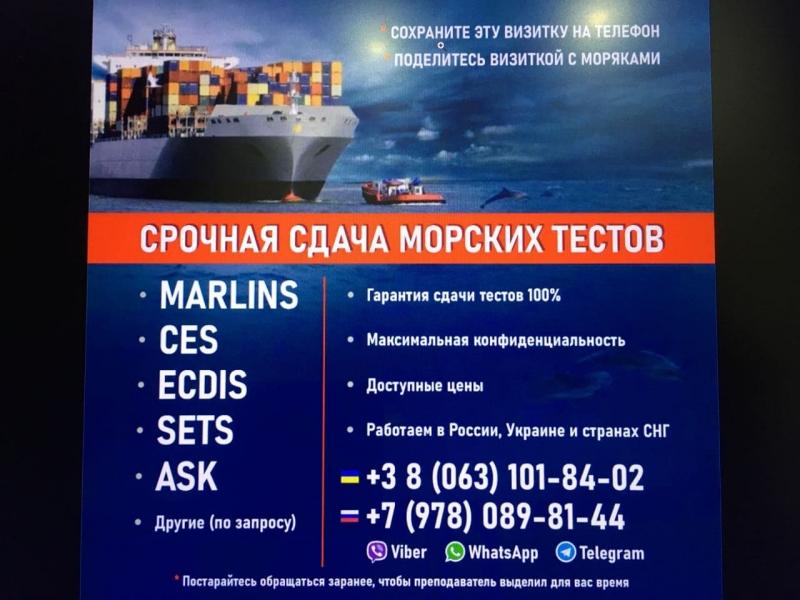 ECDIS SETS Помощь морякам пройти тест