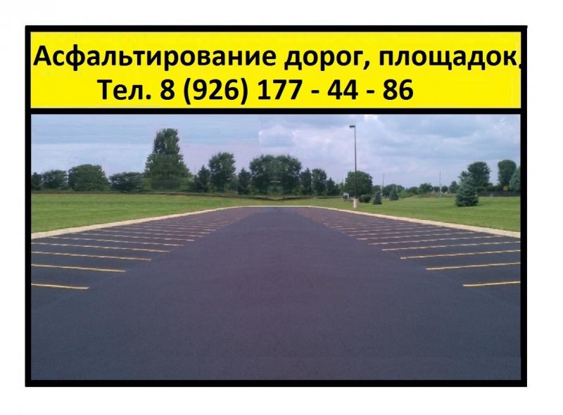 Асфальтирование дорог в городах Подольск-Видное-Домодедово.