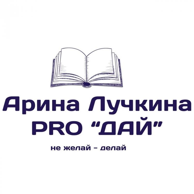 Тренинг по продажам Арина Лучкина PROДай