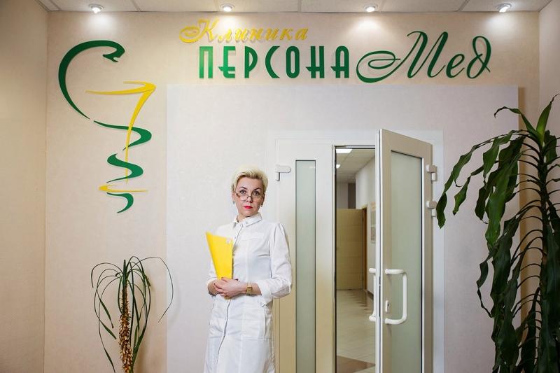 Медицинская многопрофильная клиника Персона Мед в Ухте